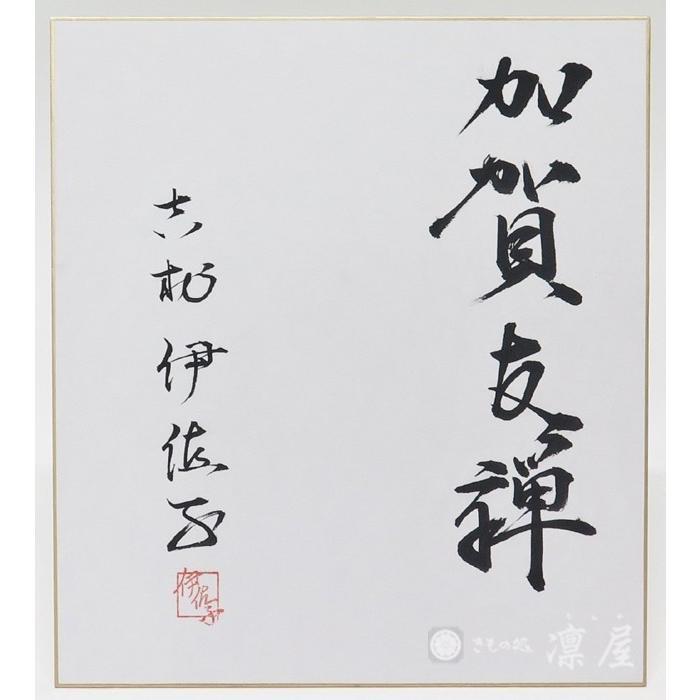 加賀友禅 訪問着 吉村伊佐子「洛陽に浮ぶ銀の舟」|kd-rinya|08