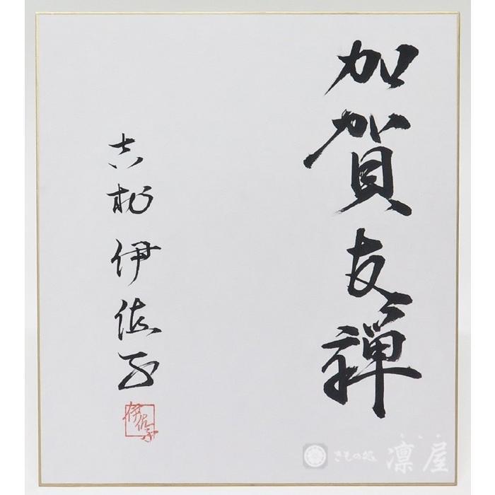 加賀友禅 訪問着 吉村伊佐子「彩花雪輪重ね」 kd-rinya 10