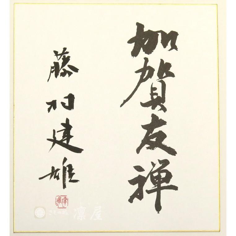 加賀友禅 色留袖 藤村建雄「花扇」 kd-rinya 03