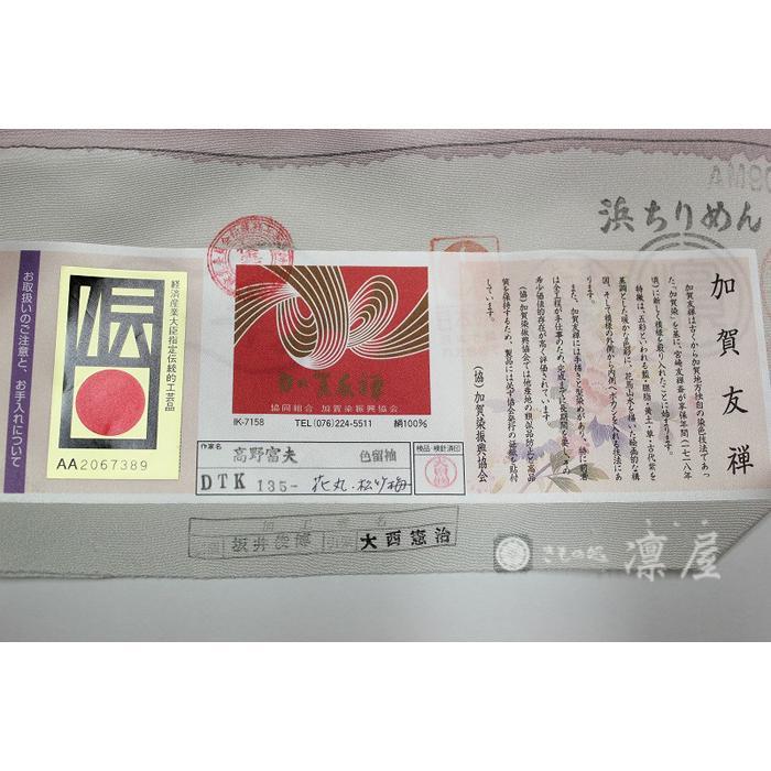 加賀友禅 色留袖 高野富夫「花丸松竹梅」|kd-rinya|06