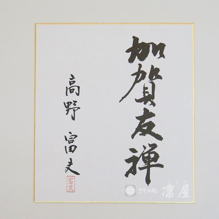 加賀友禅 色留袖 高野富夫「扇面」|kd-rinya|07