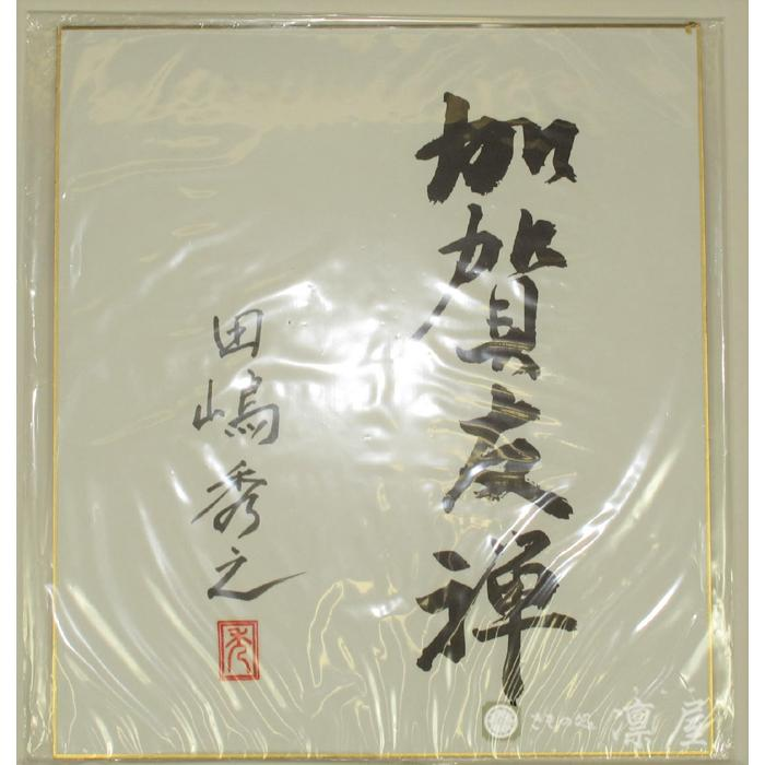 加賀友禅 色留袖 田嶋秀之「松竹梅華」 kd-rinya 07
