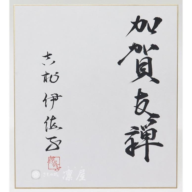 加賀友禅 色留袖 吉村伊佐子「飛鳥紋日時計」|kd-rinya|03
