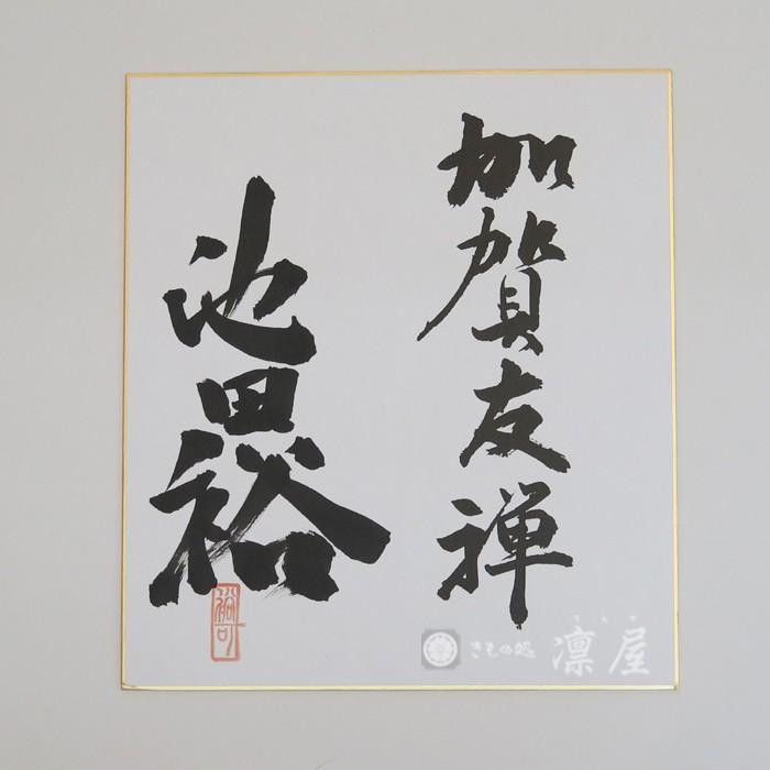 加賀友禅 黒留袖 池田裕「水引」 kd-rinya 07