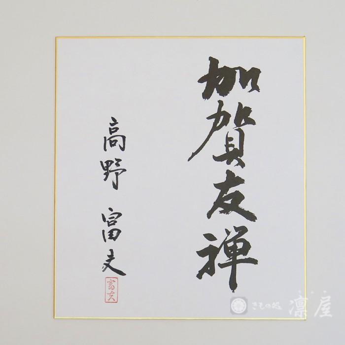 加賀友禅 黒留袖 高野富夫「花車」|kd-rinya|05