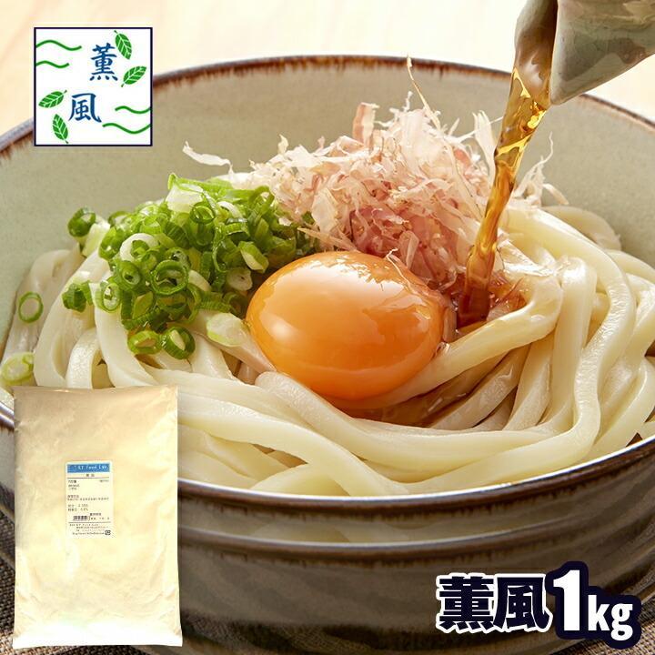 薫風 1kg うどん用小麦粉 中力粉 国産小麦粉100% 日清製粉 ke-thi-fuudo-rabo