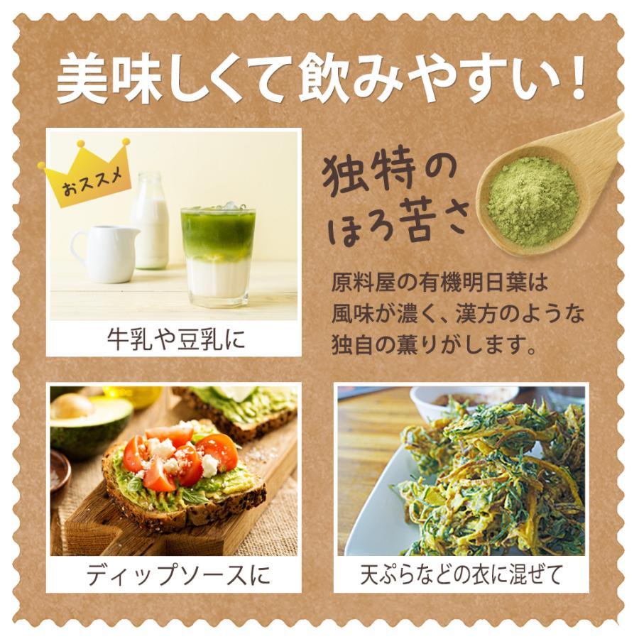 健康食品の原料屋 有機 オーガニック 明日葉 あしたば 青汁 粉末 国産 滋賀県産 約33日分 100g×1袋|ke28|04