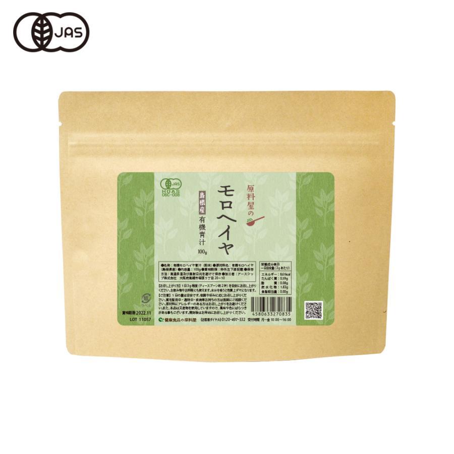 健康食品の原料屋 有機 オーガニック モロヘイヤ 島根県産 粉末 約33日分 100g×1袋 ke28