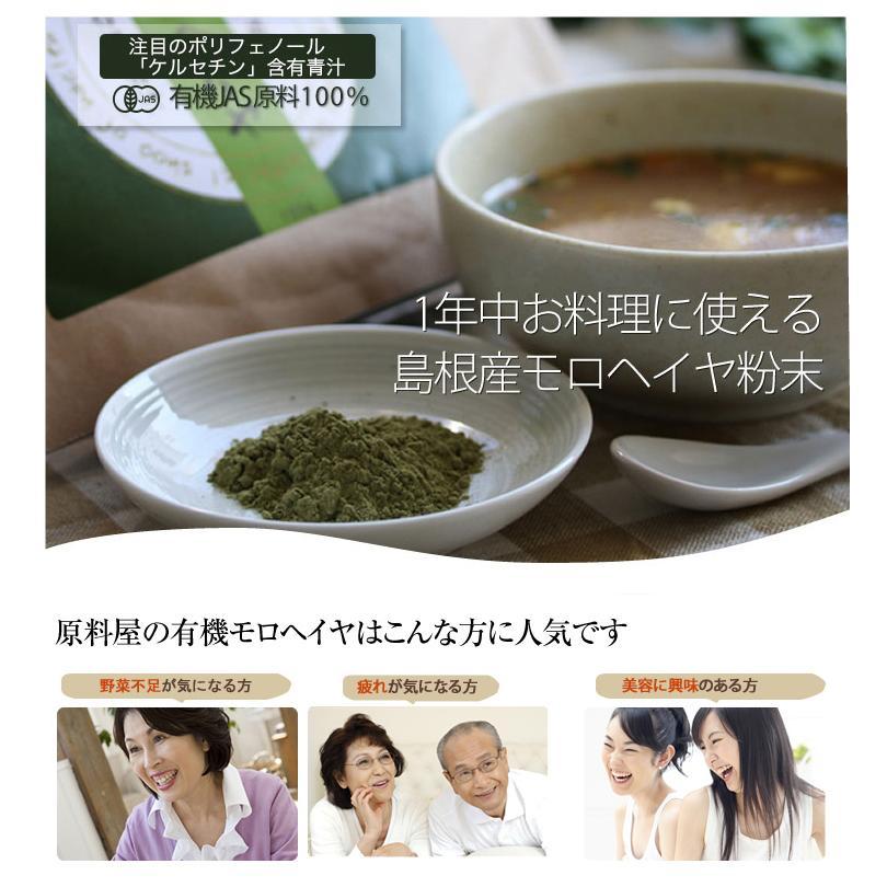 健康食品の原料屋 有機 オーガニック モロヘイヤ 島根県産 粉末 約33日分 100g×1袋 ke28 02