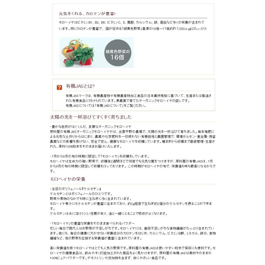 健康食品の原料屋 有機 オーガニック モロヘイヤ 島根県産 粉末 約33日分 100g×1袋 ke28 04