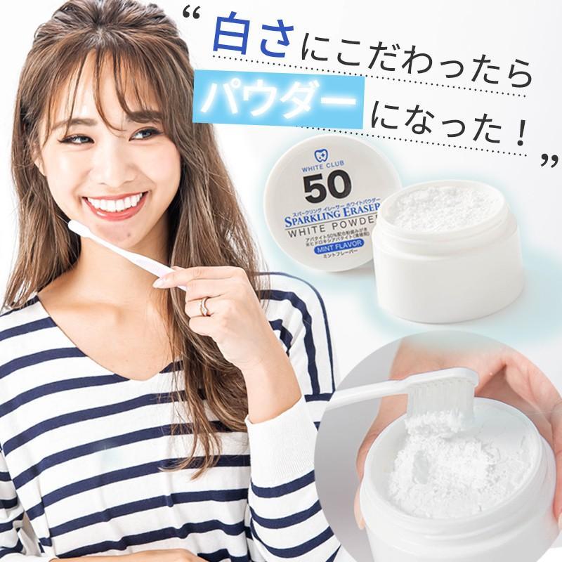 ホワイトニング パウダー 歯磨き粉 「スパークリングイレーサー ホワイトパウダー」|keep