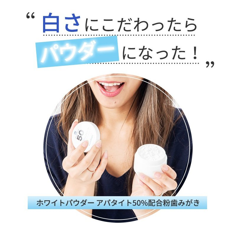 ホワイトニング パウダー 歯磨き粉 「スパークリングイレーサー ホワイトパウダー」|keep|02