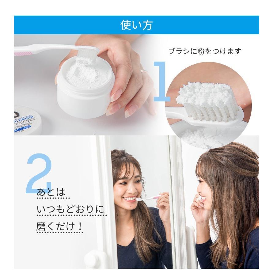ホワイトニング パウダー 歯磨き粉 「スパークリングイレーサー ホワイトパウダー」|keep|09