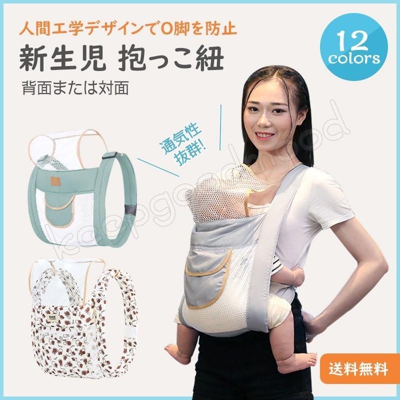 抱っこ紐 x型 長さ調節可能 ベビースリング おんぶ紐 ベビーキャリア 乳幼児 新生児 ベビー 子守帯 スリング プリント 通気性が良い 授乳カバー 軽量|keepgoodmood