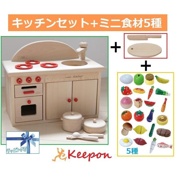 木のおもちゃ ミドルキッチンセット + ミニ食材5種(包丁/まな板付) だいわ/木製/プレゼント/ままごと/誕生日/ラッピング/クリスマス