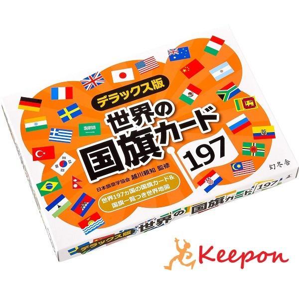 デラックス版 最安値に挑戦 世界の国旗カード197 カードゲーム 国旗 世界 幻冬舎 社会 世界地図 学習 希望者のみラッピング無料