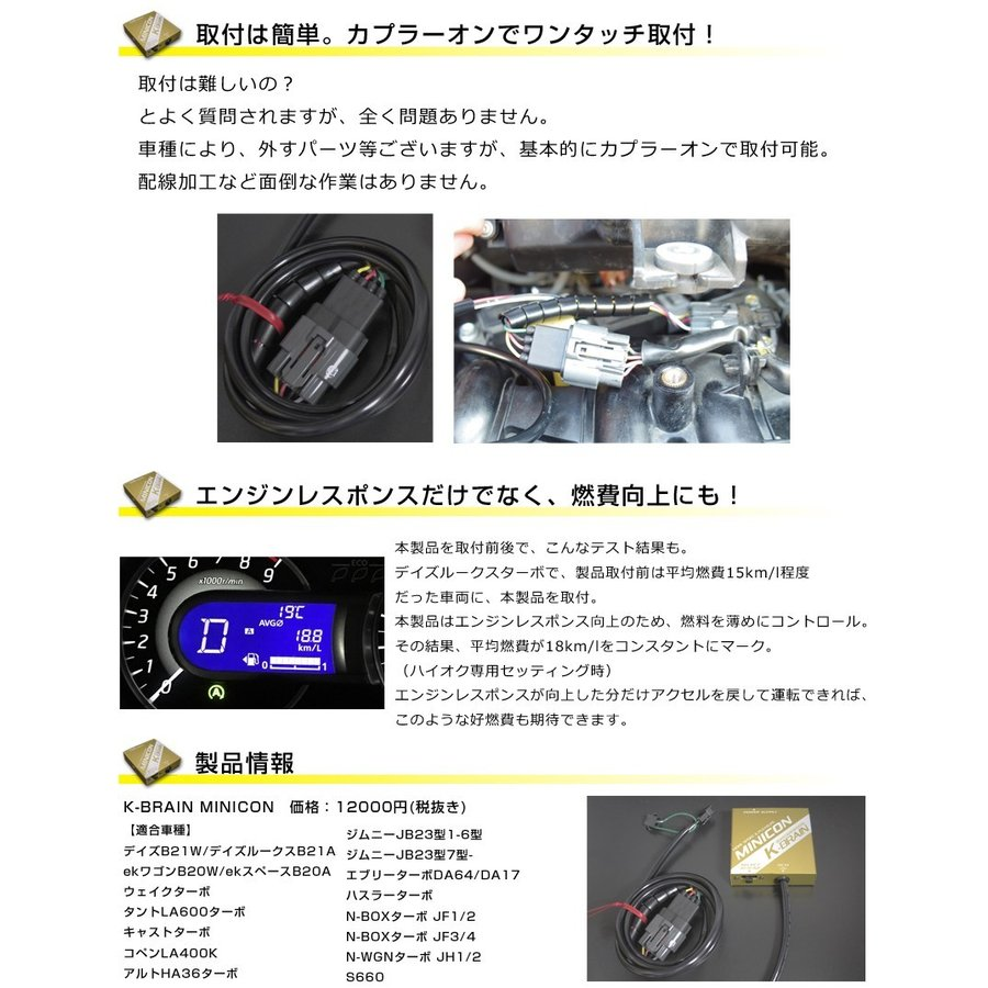 K-BRAIN スズキ ジムニーJB64W専用MINICON & シエクルMINICONアルファ セット! keepsmile-store 04