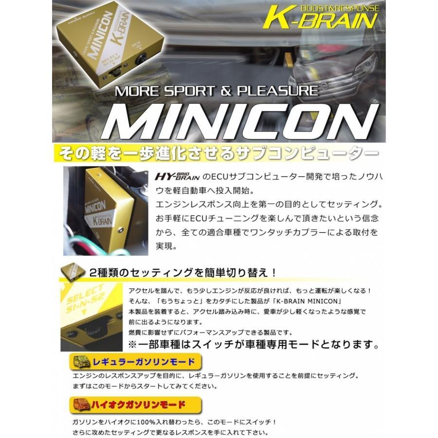 K-BRAIN スズキ ジムニーJB64W専用MINICON & シンプルスロコン PWR+ブースターEVOセット |keepsmile-store|03
