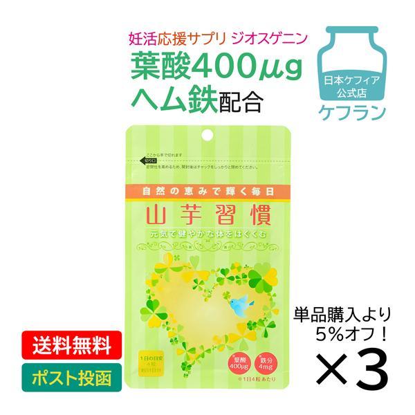 まとめ買い 妊活 応援サプリ 葉酸 DHEAみたいな ジオスゲニン 372錠入り 乳酸菌たっぷり 妊娠前にオススメのサプリメント 人気の定番 お得用3袋セット 送料無料 日本メーカー新品 山芋習慣