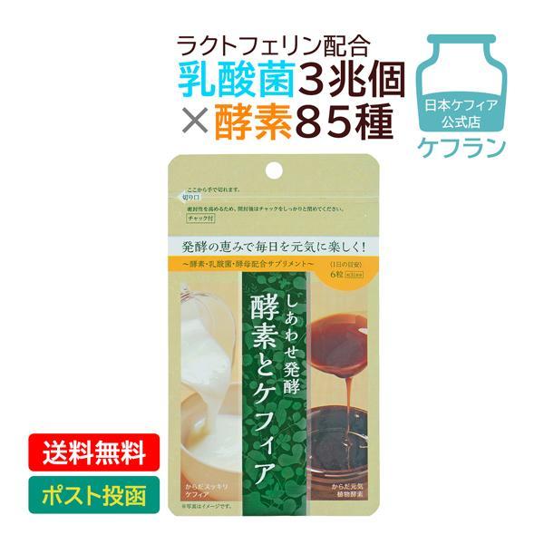 ビタミンD ラクトフェリン しあわせ発酵 酵素とケフィア 1ヶ月分 酵母 酵素 善玉菌 ケフィア サプリ サプリメント 菌活 腸活 ダイエット タブレット 国内製造 kefran-yshop