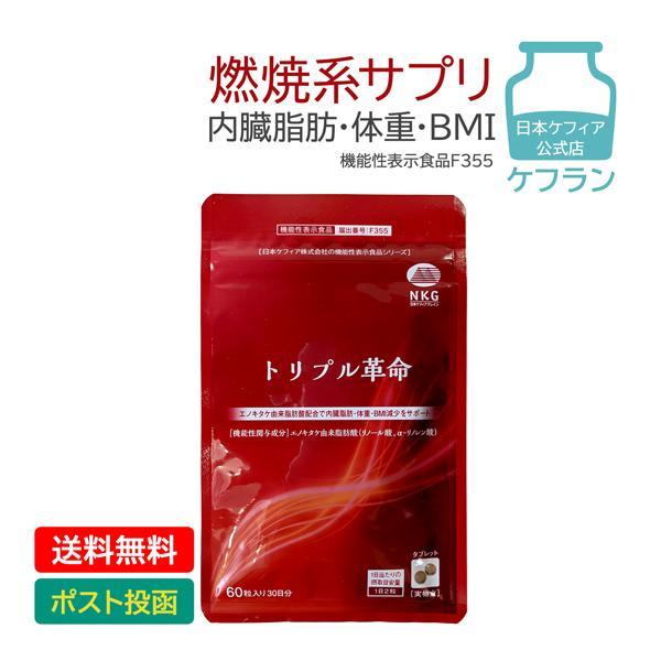 機能性表示食品 トリプル革命 60粒 30日分 エノキタケ キトグルカン キトサン キノコキトサン サプリ サプリメント ケフィア 国内製造|kefran-yshop