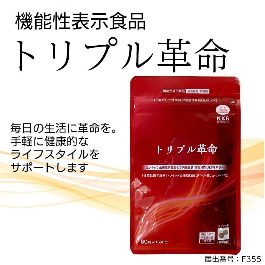 機能性表示食品 トリプル革命 60粒 30日分 エノキタケ キトグルカン キトサン キノコキトサン サプリ サプリメント ケフィア 国内製造|kefran-yshop|10