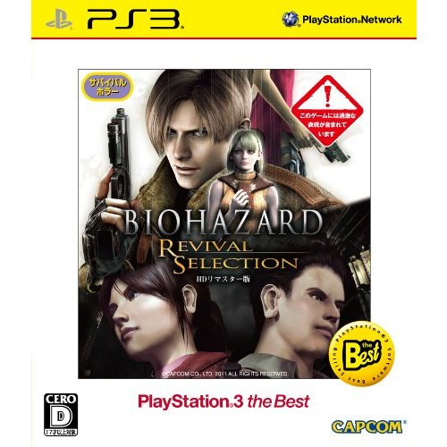 BIOHAZARD REVIVAL SELECTION PlayStation 3 the Best|keiandk