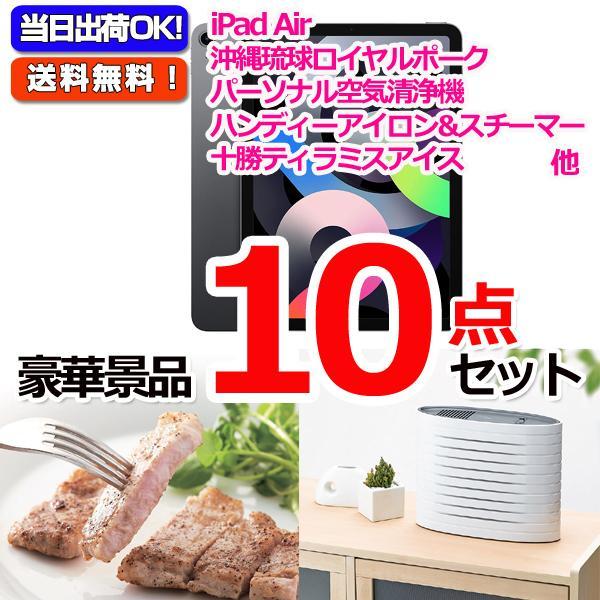 景品 パネル 目録 ビンゴ 二次会 iPad mini&沖縄三元豚&ネックマッサージャ他豪華10点セット