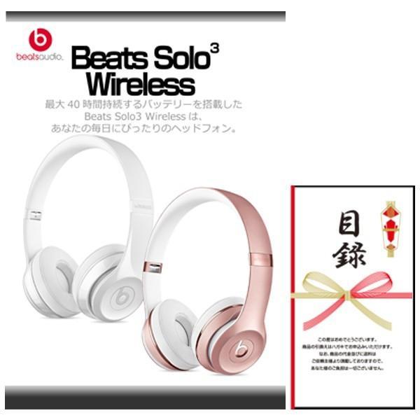 結婚式の二次会の景品にも!Beats Solo3 Wireless(ビーツ バイ ドクタードレ ヘッドフォン)(景品パネル+引換券入り目録)