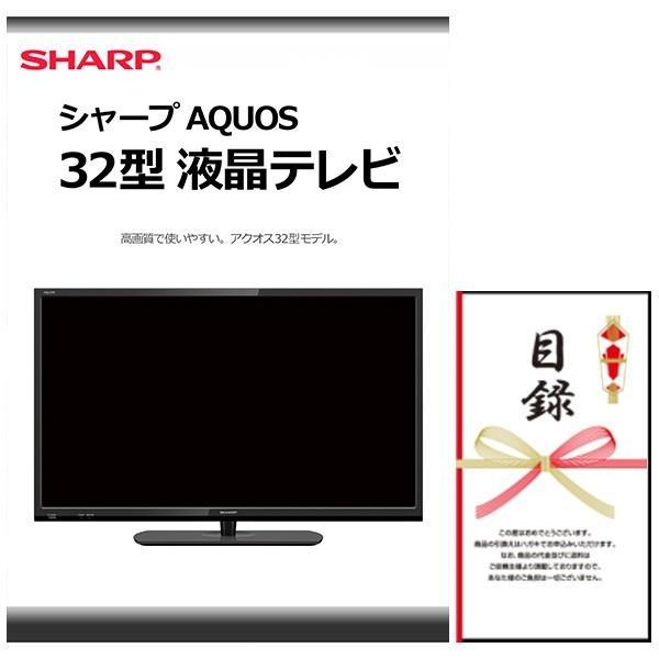 結婚式の二次会の景品にも!SHARP シャープAQUOS 32型液晶テレビ 2T-C32AE 景品パネル+引換券入り目録