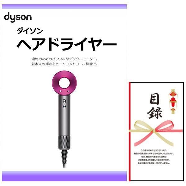 結婚式の二次会の景品にも!Dyson Supersonic Ionic ダイソン ヘアドライヤー HD01 ULF 景品パネル+引換券入り目録