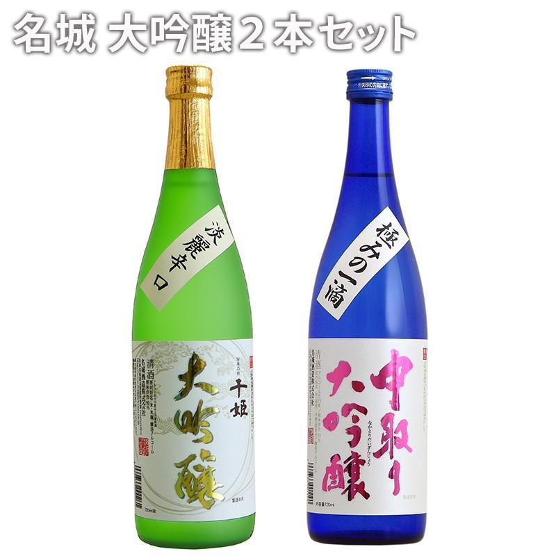 ポイント消化 日本酒 名城酒造 名城 千姫 大吟醸 720ml×1 名城 中取り大吟醸 720ml×1 大吟醸セット