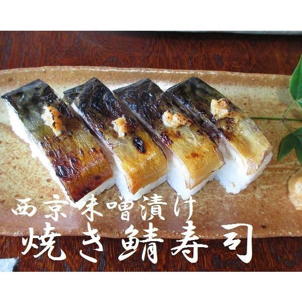 西京味噌に漬け込み香ばしく焼き上げました『西京味噌漬け 焼き鯖寿司』|keihoku-suehiro