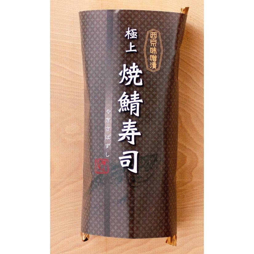 西京味噌に漬け込み香ばしく焼き上げました『西京味噌漬け 焼き鯖寿司』|keihoku-suehiro|03