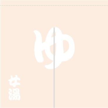 横浜のれん物語 施設向け和風綿のれん大薄もも女湯(防炎加工処理済)W130H130cm