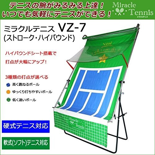 人気が高い テニス練習機ミラクルテニス(Miracle Tennis)VZ-7(ストローク専用) テニス練習機, シワグン:cbe6fac6 --- airmodconsu.dominiotemporario.com