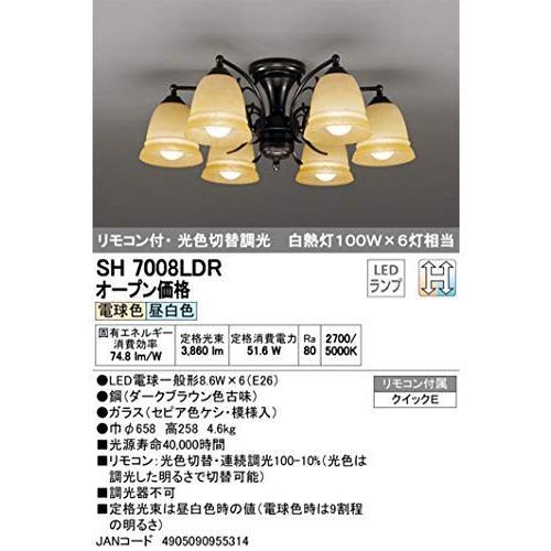 オーデリック シャンデリア 白熱灯100W×6灯相当 リモコン付き、光色切替調光 SH7008LDR