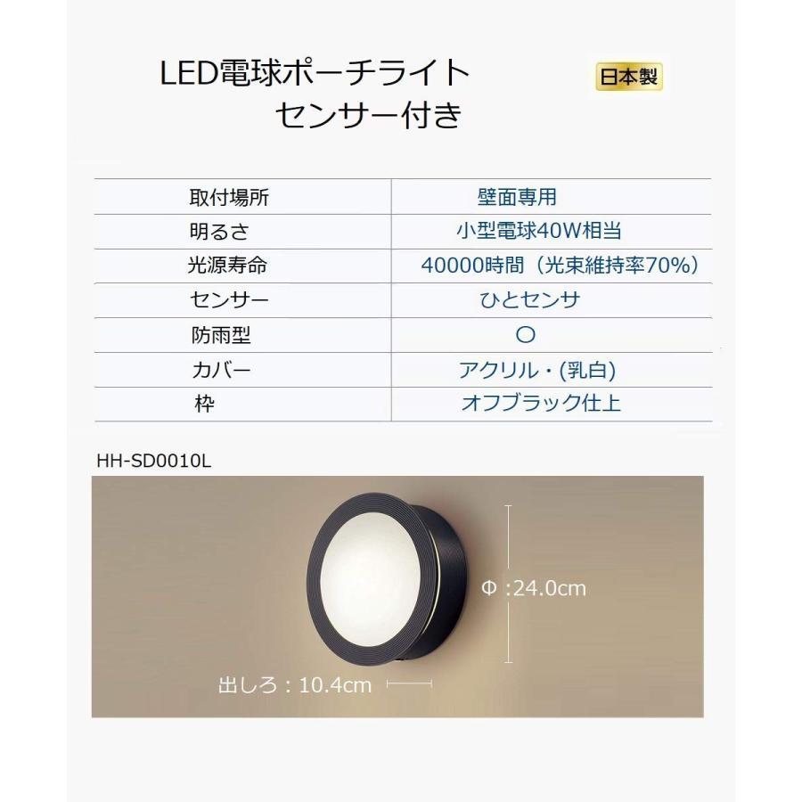 パナソニック LED 玄関灯 ポーチライト 人感センサー付 電球色 HH-SD0010L
