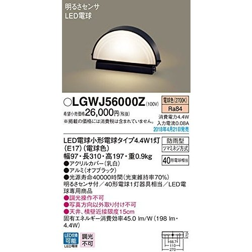 パナソニック 門柱灯 LGWJ56000Z 高さ31×幅9.7cm