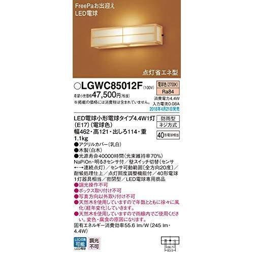 パナソニック 和風ブラケットライト LGWC85012F 点灯省エネ型 高さ12.1×幅46.2cm