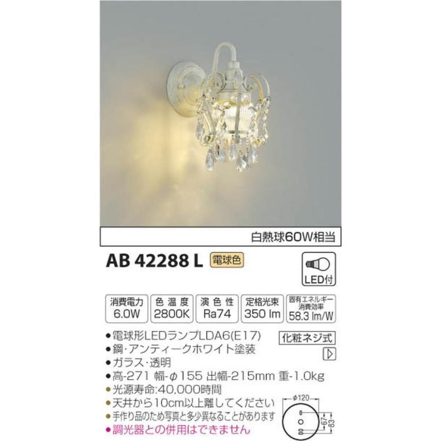 コイズミ照明 ブラケットライト 意匠ブラケット AB42288L