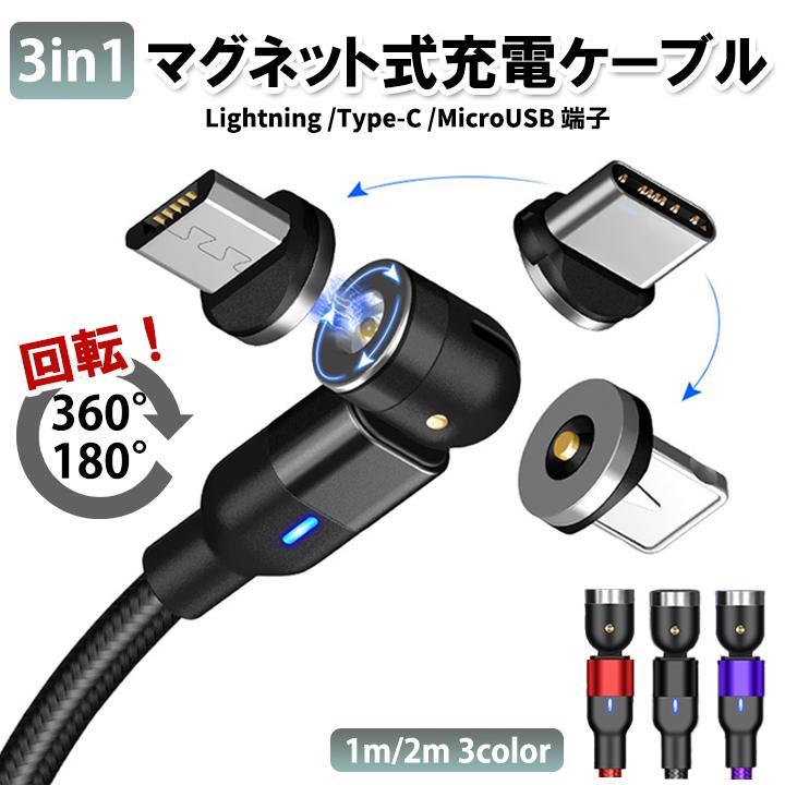 ヘッドのみ単品販売 マグネット充電ケーブル Lightning iPhone Type-C Micro 高速充電 USB 人気商品 磁石 着脱式 防塵 540度回転 定番から日本未入荷