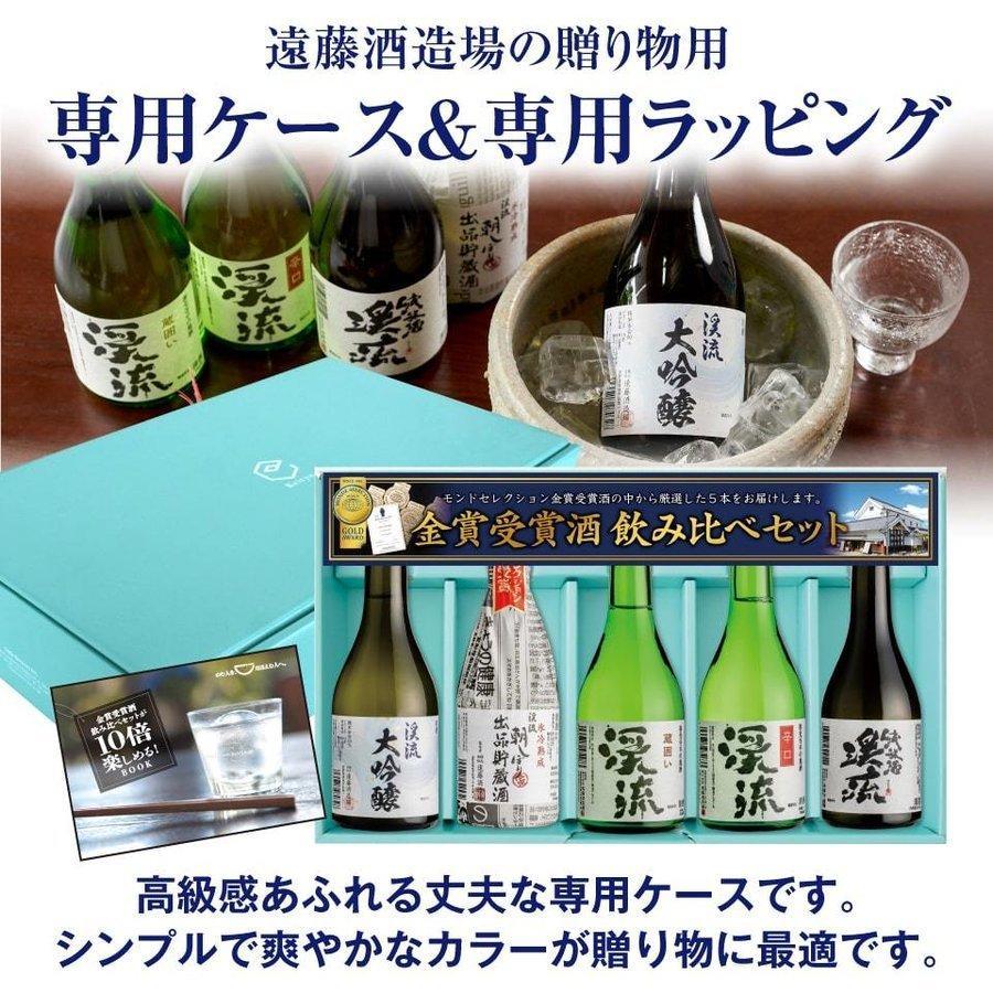 敬老の日 2021 日本酒 あすつく モンドセレクション 金賞 受賞酒 飲み比べセット 300ml 5本|keiryu-endo|16