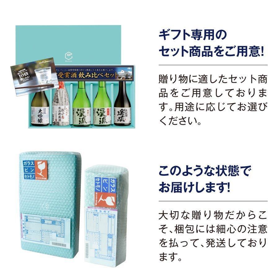 敬老の日 2021 日本酒 あすつく モンドセレクション 金賞 受賞酒 飲み比べセット 300ml 5本|keiryu-endo|17