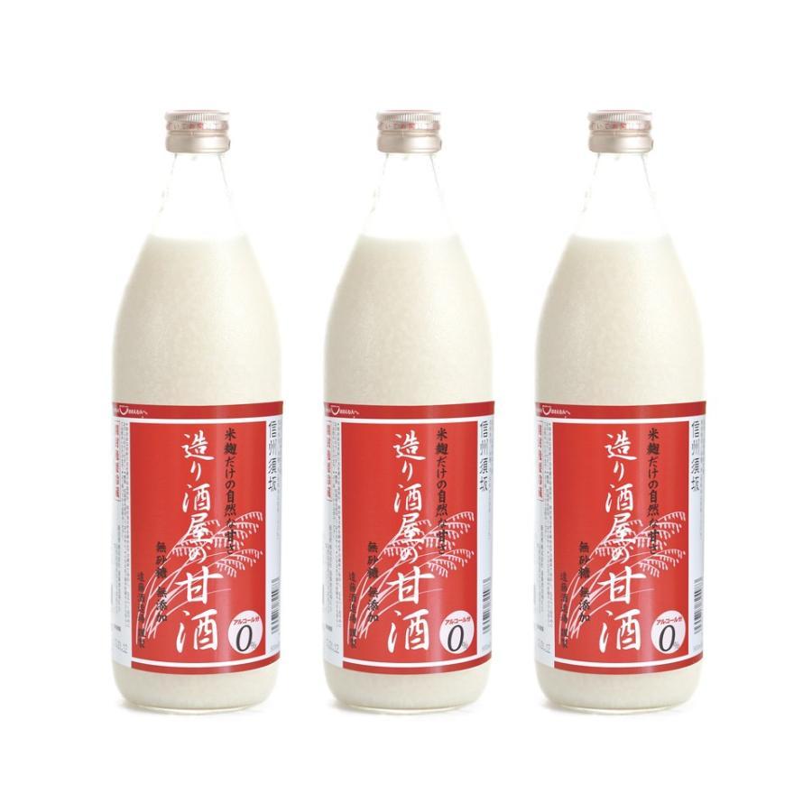 米と米麹だけ砂糖不使用ノンアルコールの甘酒 造り酒屋の甘酒 900ml×3本セット【T-606】ギフト プレゼント 2021 keiryu-endo