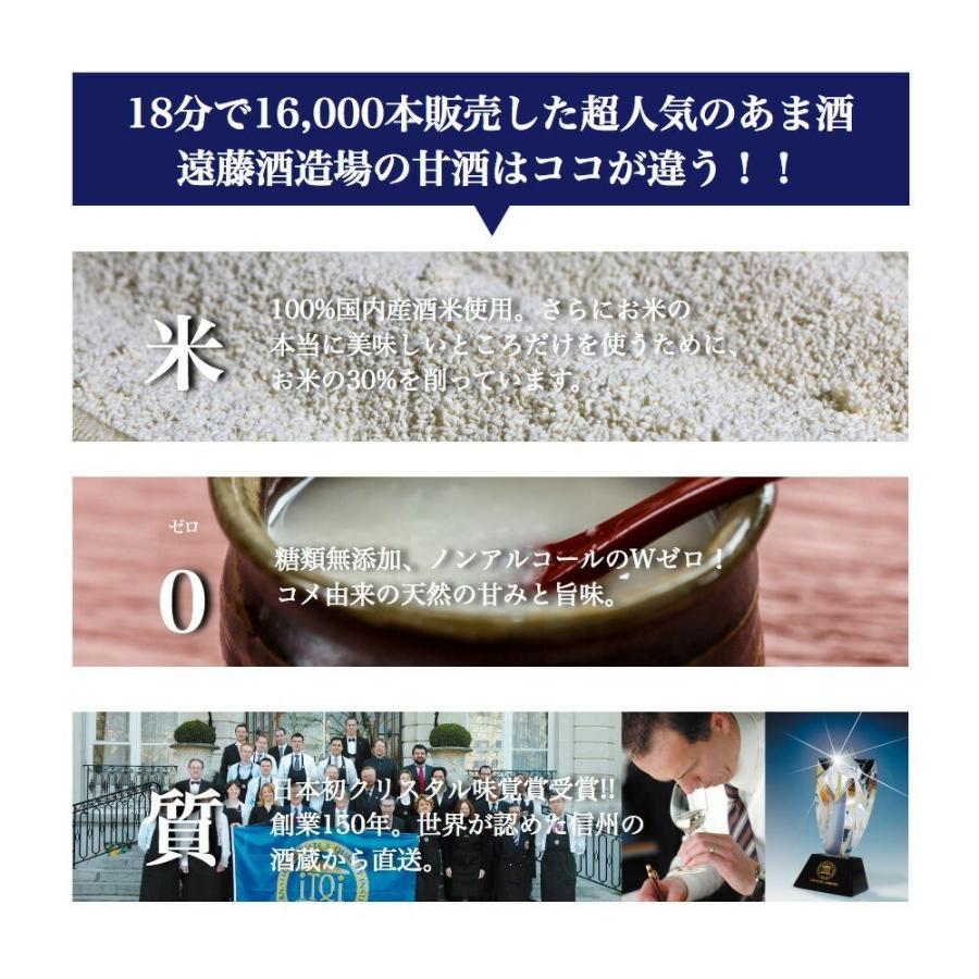 米と米麹だけ砂糖不使用ノンアルコールの甘酒 造り酒屋の甘酒 900ml×3本セット【T-606】ギフト プレゼント 2021 keiryu-endo 06