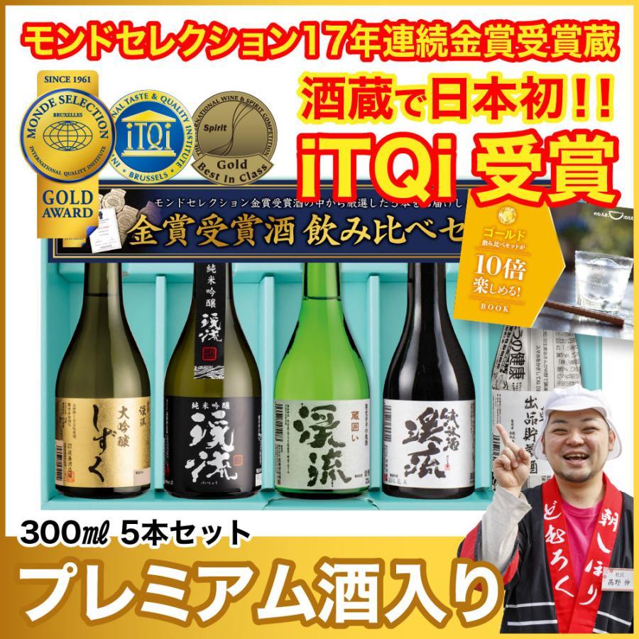 ギフト 2021 日本酒 あすつく ゴールド 飲み比べセット 300ml 5本|keiryu-endo|02