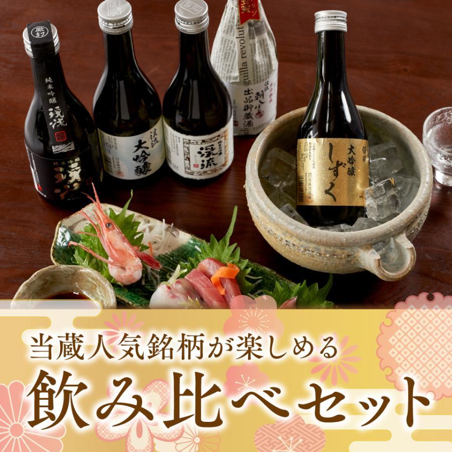 ギフト 2021 日本酒 あすつく ゴールド 飲み比べセット 300ml 5本|keiryu-endo|03