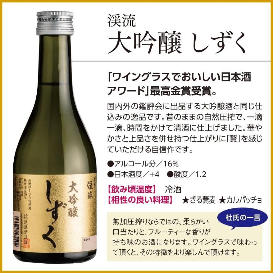 ギフト 2021 日本酒 あすつく ゴールド 飲み比べセット 300ml 5本|keiryu-endo|04