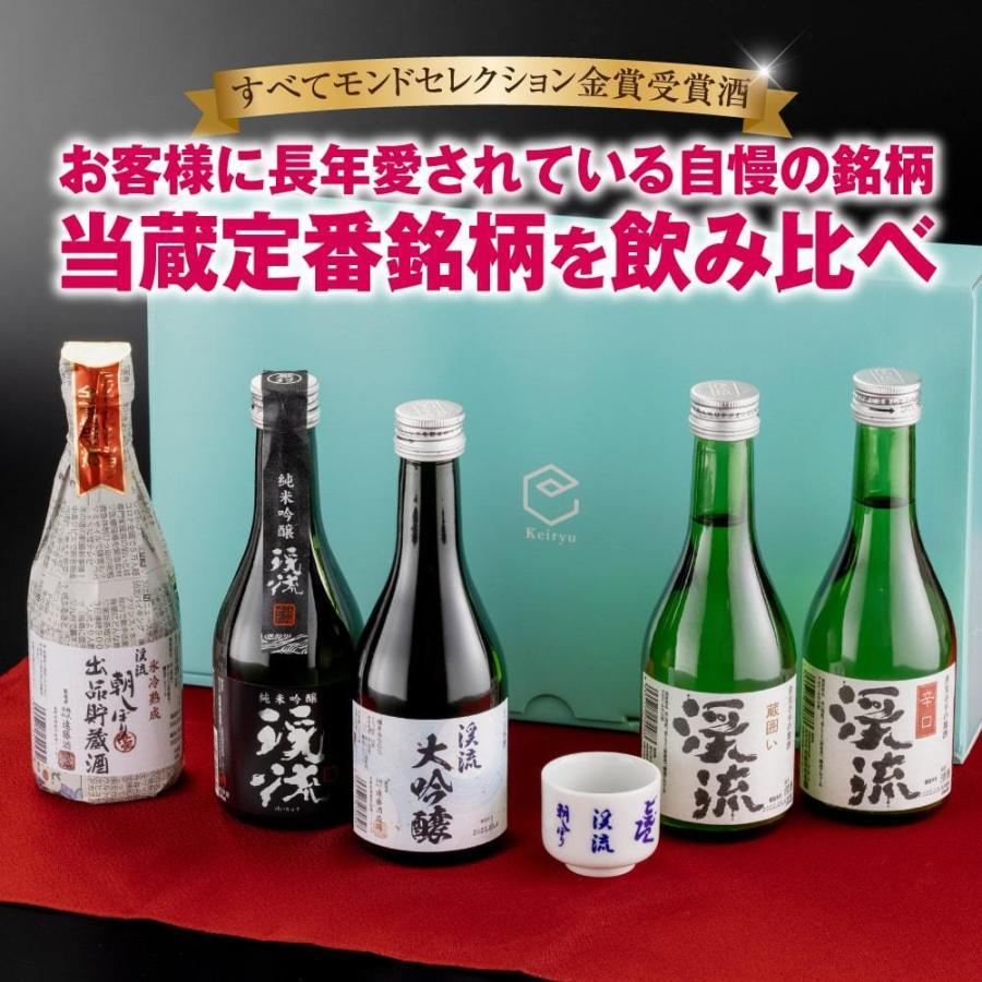 敬老の日 あすつく 送料無料 日本酒 酒 ギフト 完全送料無料 再再販 プレゼント セット 300ml 70代 5本 ルビー 飲み比べ